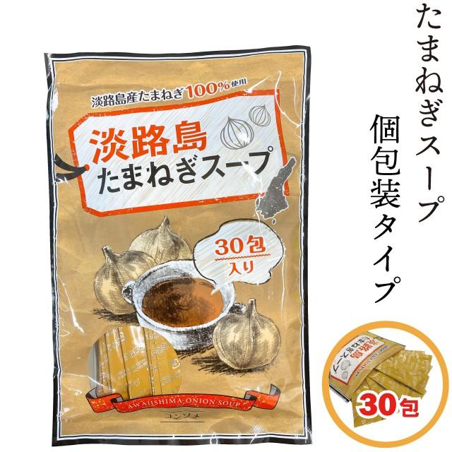 淡路島産たまねぎスープ【個包装30包入り】