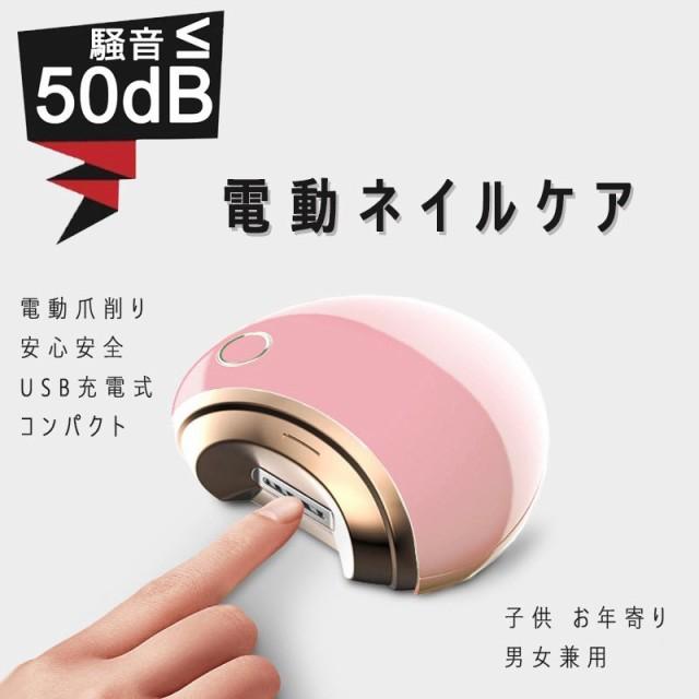 ネイルマシン USB電動ネイルケア セット かかとケア 爪やすり 甘皮処理 角質除去 細い磨き 電動爪切り ネイルドリル 美しい素爪と指先