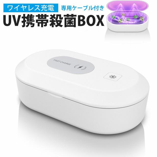 ワイヤレス充電付き UV殺菌機 スマホ 除菌器 マスク 殺菌ボックス UV 紫外線 除菌消毒 UV-C ウイルス対策 スマホ充電 殺菌 スマホ充電