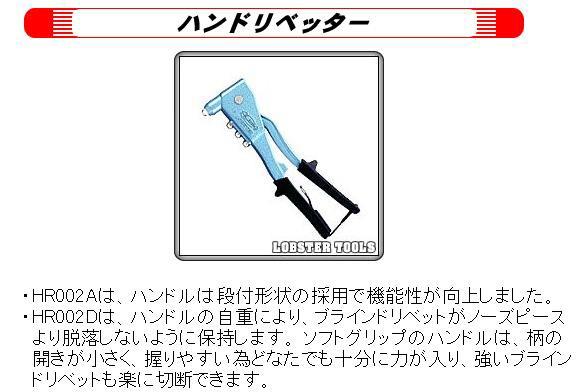 ロブテックス(エビ) ハンドリベッター HR005A