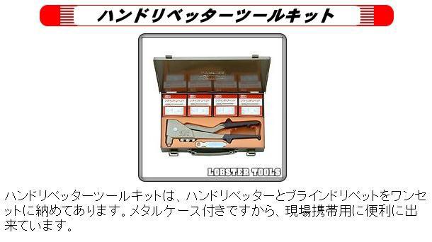 ロブテックス(エビ) ハンドリベッターツールキット HR102D