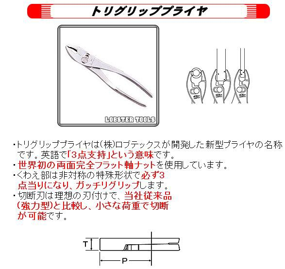 ロブテックス(エビ) トリグリッププライヤ TG150