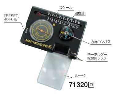 シンワ測定 マップメジャー 71320 D