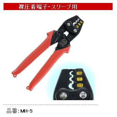 マーベル(MARVEL) 圧着工具(裸圧着端子・スリーブ用) MH-5