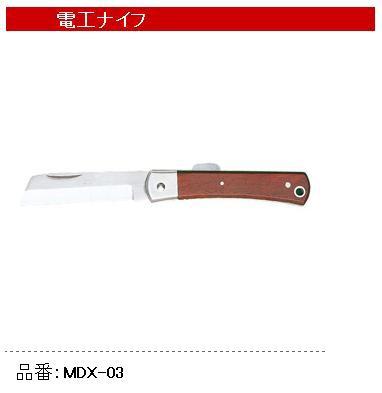 マーベル(MARVEL) 電工ナイフデラックス MDX-03