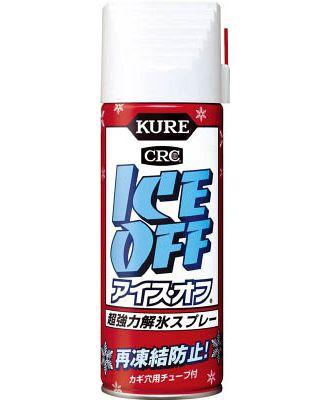 KURE(呉工業) 超強力解氷スプレー アイスオフ 420ml NO2155