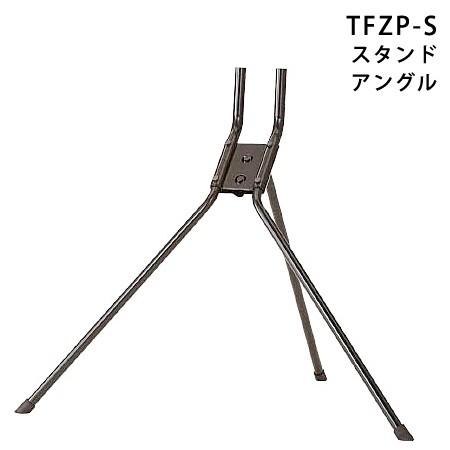 TRUSCO(トラスコ) 全閉式工場扇ゼフィール部品 スタンドアングル TFZP-S