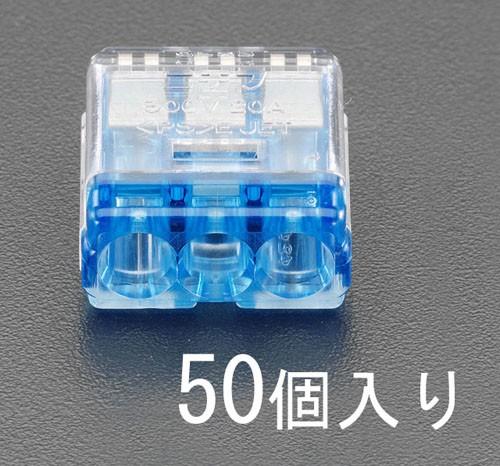 エスコ(ESCO) 差込形電線コネクター(50個) EA538PD-3