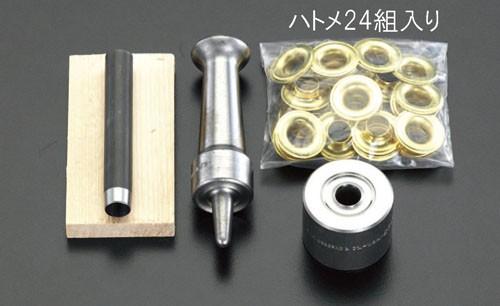 エスコ(ESCO) 9.5mm ハトメパンチセット EA576MD-4