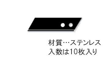 エスコ(ESCO) カッターナイフ替刃(40mmステンレス製/10枚) EA589CT-35
