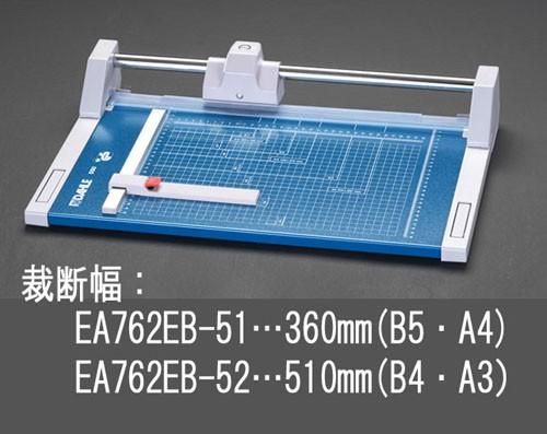 エスコ(ESCO) 318x555mm ローラーカッター(A4/10枚) EA762EB-51