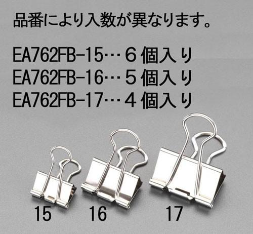 エスコ(ESCO) 25mm/110枚 バインダークリップ(5個) EA762FB-16