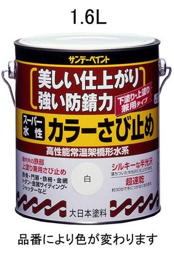 エスコ(ESCO) 1.6L [水性]錆止め塗料(ねずみ) EA942EB-72