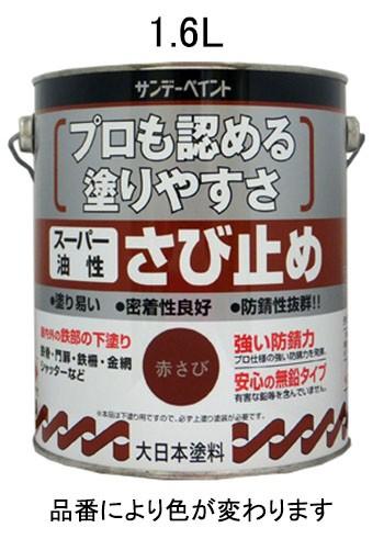 エスコ(ESCO) 1.6L [油性]錆止め塗料(赤さび) EA942ED-11