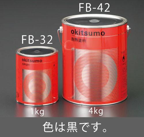 エスコ(ESCO) 1.0kg 耐熱塗料(艶消し・黒) EA942FB-32