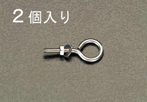エスコ(ESCO) 34mm ナットねじ付ヒートン(ステンレス製/2本) EA951DS-51