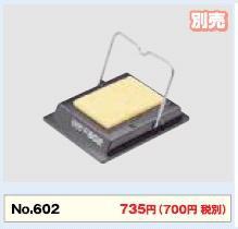 白光(HAKKO) こて台 No.602