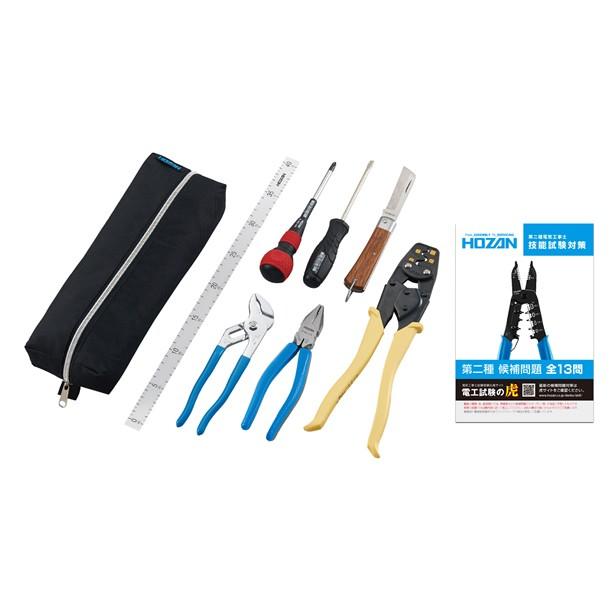 ホーザン(HOZAN) 電気工事士技能試験 工具セット(ハンドブック付) DK-29