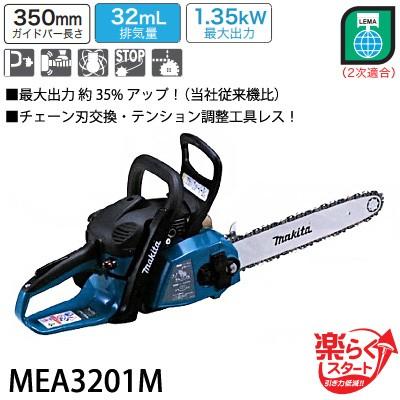 マキタ(makita) エンジンチェンソー MEA3201M
