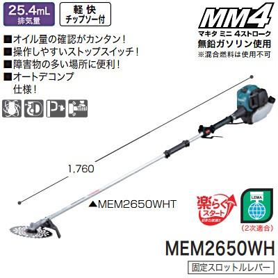 【直送】【代引不可】マキタ(makita) エンジン刈払機 4サイクル肩掛式 燃料タンク0.6L 幅218mm MEM2650WH