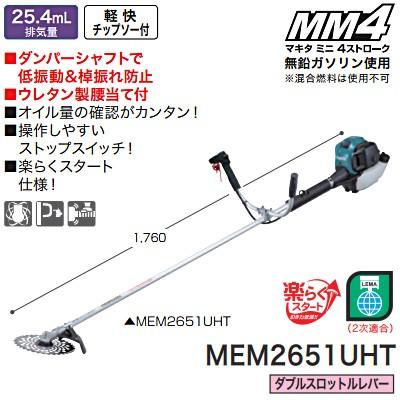 【直送】【代引不可】マキタ(makita) エンジン刈払機 4サイクル肩掛式 燃料タンク0.6L 幅560mm MEM2651UHT