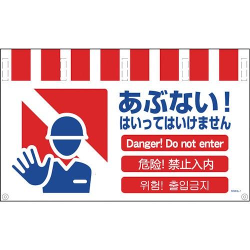 【直送】【代引不可】グリーンクロス 4ヶ国語入りタンカン標識ワイド あぶない NTW4L-1