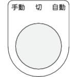 IM(アイマーク) 押ボタン/セレクトスイッチ(メガネ銘板) 手動 切 自動 黒 φ30.5 P30-31