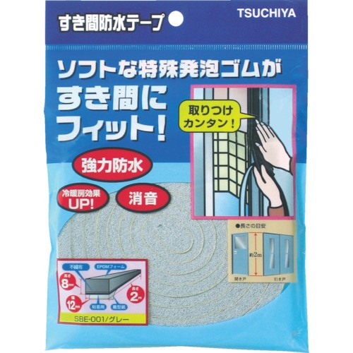 槌屋 すき間防水テープ グレー 8mmX12mmX2m SBE-001
