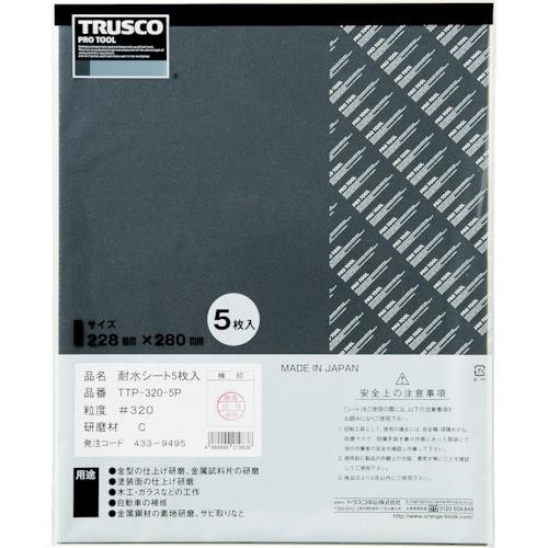 TRUSCO(トラスコ) 耐水ペーパー 228X280 #1200 5枚入 TTP-1200-5P