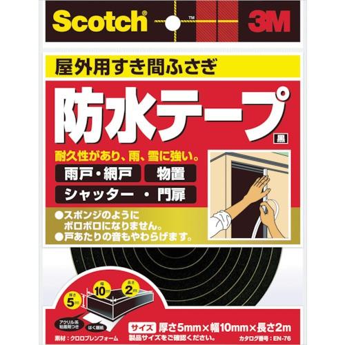 3M 屋外用すき間ふさぎ防水テープ 黒 5mmX10mmX2m 1巻 EN-76