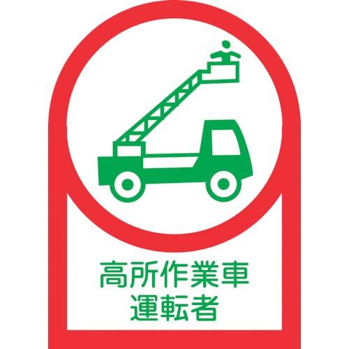 日本緑十字社 ヘルメット用ステッカー 高所作業車運転者 35×25mm 10枚組 オレフィン 233096