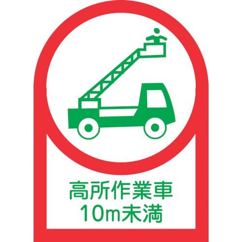 日本緑十字社 ヘルメット用ステッカー 高所作業車10m未満 35×25mm 10枚組 オレフィン 233109