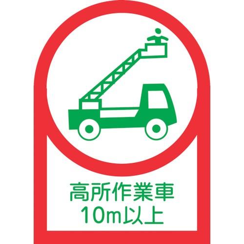 日本緑十字社 ヘルメット用ステッカー 高所作業車10m以上 35×25mm 10枚組 オレフィン 233110