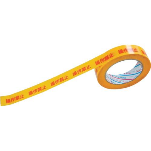 パイオラン(ダイヤテックス) 表示テープ 操作禁止 25mmX25m H06SK