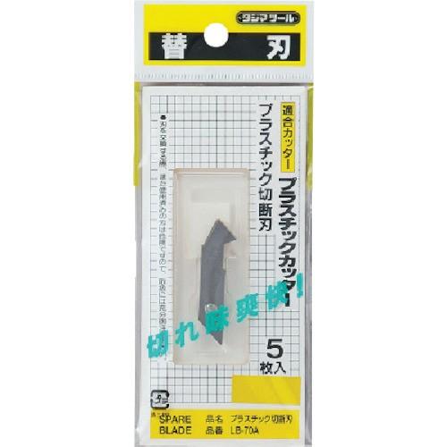 TJM(タジマ) プラスチックカッター用替刃 5枚入 LB-70A