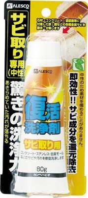 ALESCO(カンペハピオ) 復活洗浄剤 80g サビ取り用 414-008