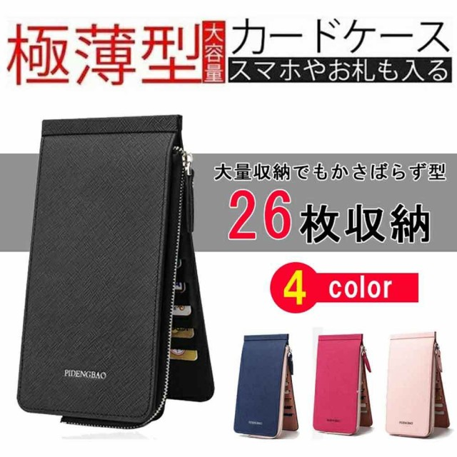 カードケース 長財布 大容量 26枚収納 メンズ レディース 薄型 ビジネス財布 ファスナーポケット付き
