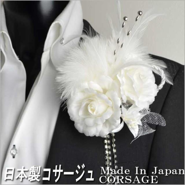 コサージュ メンズコサージュ ブローチ 日本製 バラ柄 (薔薇大/ホワイト白)フォーマル ステージ披露宴 結婚式 二次会 誕生日 バースデー