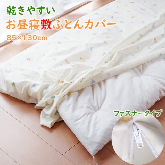 お昼寝布団 カバー ファスナー 速乾 敷き布団カバー 85×130cm しわになりにくい 日本製 M便2 MRM0008T