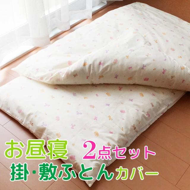 お昼寝布団 カバー ファスナー 2点セット 掛敷カバー 速乾 しわになりにくい 綿わた布団用 保育園 日本製 M便1 MRM0007T MRM0008T