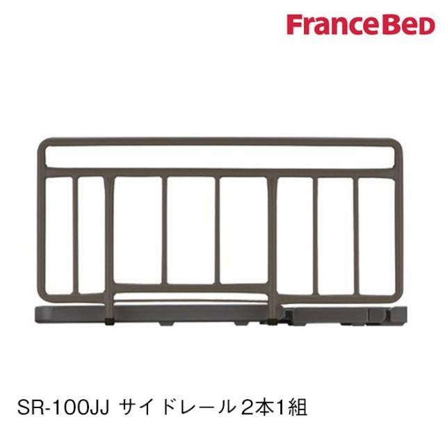 フランスベッド 正規品 共通サイドレール 手摺り てすり スチール製 SR-100JJ 2本1組 0354582