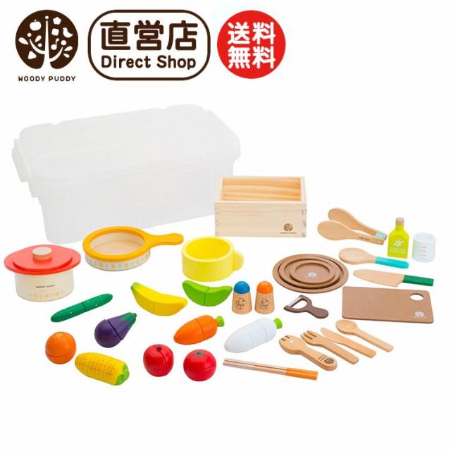 【幼稚園・保育園向パック】磁石でくっつくおままごと基本具材と器具セット【知育玩具 木のおもちゃ キッズスペース キッズルーム】