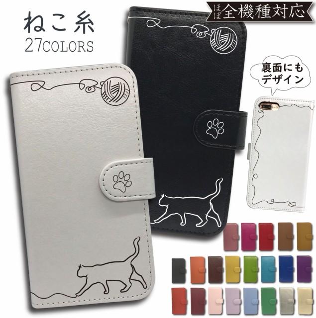 Qua phone PX LGV33 ケース 手帳型 カバー LGV33ケース LGV33カバー 手帳 ねこ 猫 ねこ糸 スマホケース かわいい おしゃれ 全機種対応
