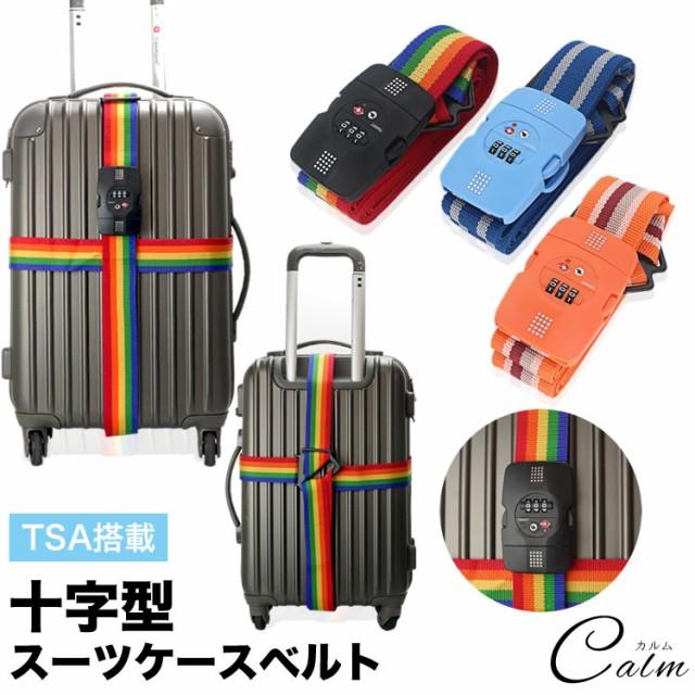 ダイヤルロック スーツケースベルト TSA ロック搭載 十字型 キャリーケースベルト ラゲッジベルト TSAロック トランクベルト 旅行用品 海
