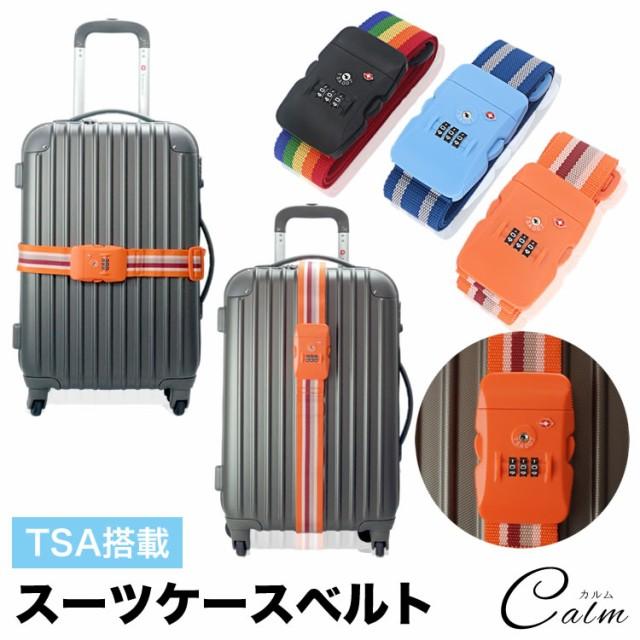ダイヤルロック スーツケースベルト TSA ロック搭載 キャリーケースベルト ラゲッジベルト TSAロック トランクベルト 旅行用品 海外旅行