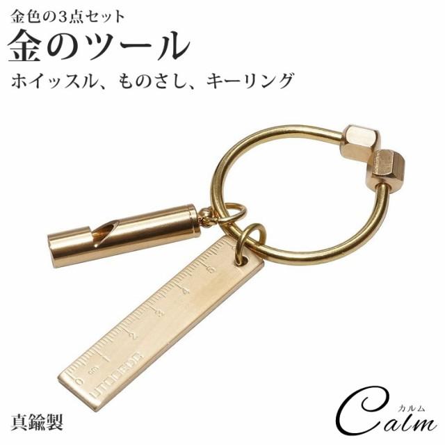 真鍮製 ツール 3点セット ものさし ホイッスル キーリング 金 ゴールド アウトドア 小物 鍵 キーホルダー