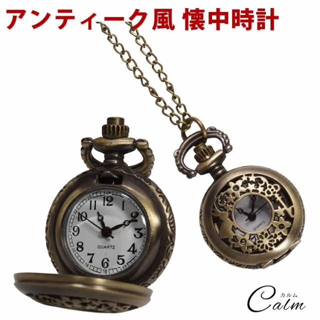 アンティーク風 懐中時計 不思議の国のアリス うさぎ レディース 小物 小道具 ネックレス ペンダント 子供 プレゼント