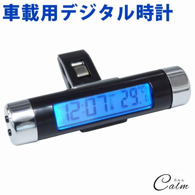車載用 デジタル 時計 温度計 両面テープ クリップ 簡単 設置 ブルーLED バックライト 電池式 小型 エアコン 吹き出し口