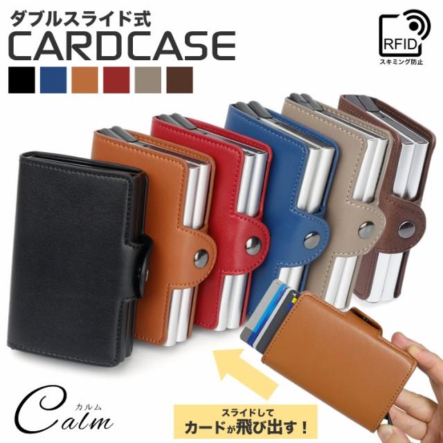 カードケース クレジットカードケース スライド式 スキミング防止 磁気 アルミ 磁気防止 PUレザー カード入れ おしゃれ