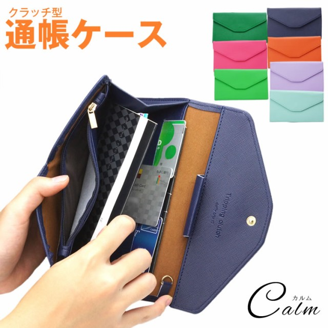 カードケース 通帳ケース パスポートケース 薄型 クラッチバッグ トラベルケース マルチケース 大容量 長財布